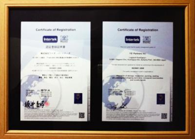 認証登録番号 09781-A