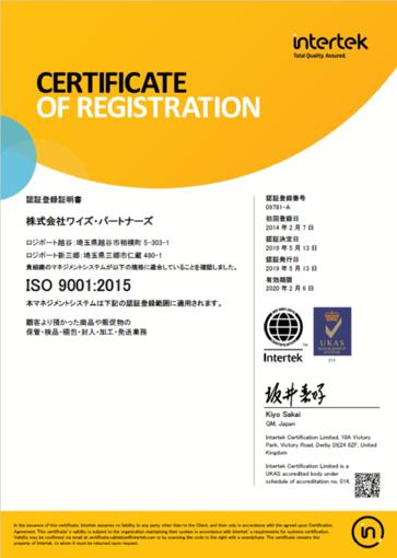 認証登録番号:09781-A