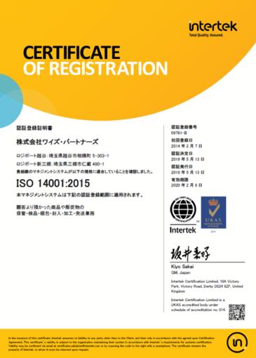 認証登録番号 09781-B