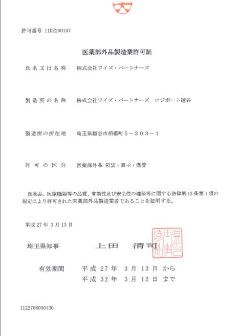 許可番号 11DZ200147